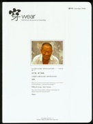 Wear : The Journal of HomeShop