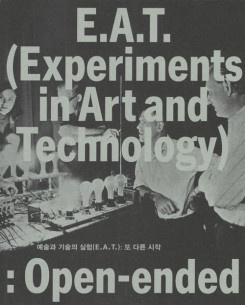 E.A.T.: Experiments in Art and Technology