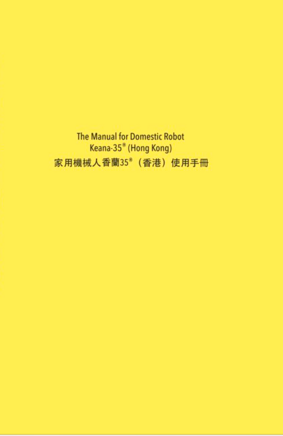 The Manual for Domestic Robot Keana-35 (Hong Kong)