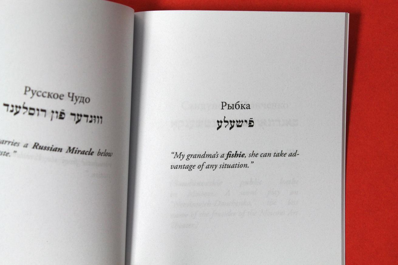 Soviet Moscow's Yiddish-Gay Dictionary thumbnail 4