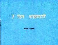 7 Day Kathmandu