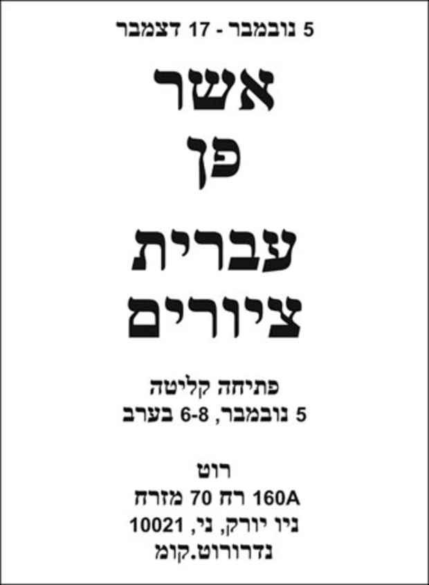 Hebrew Paintings Poster