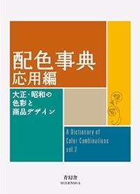 A Dictionary of Color Combinations, Vol. 2