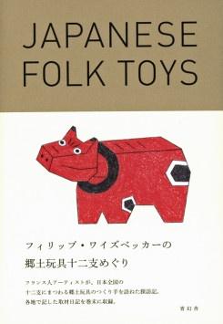 Japanese Folk Toys