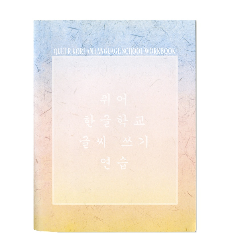 Queer Korean Language School Workbook