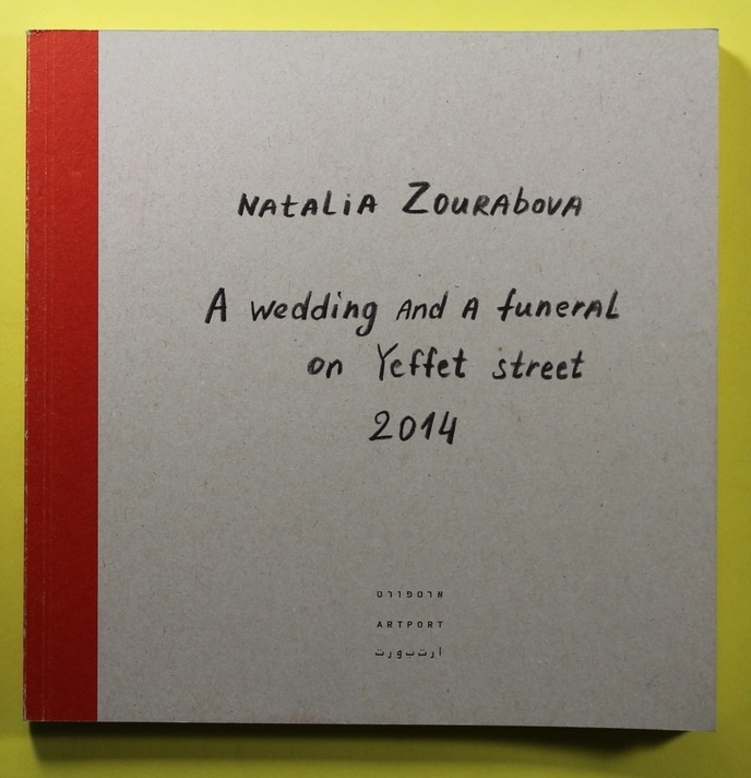 A Wedding and a Funeral on Yeffet Street thumbnail 5