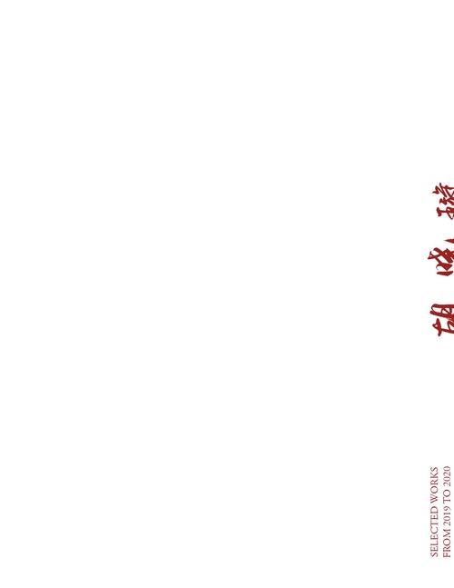 AAD HuXiaoxuan SP20 Portfolio.pdf_P1_cover.jpg