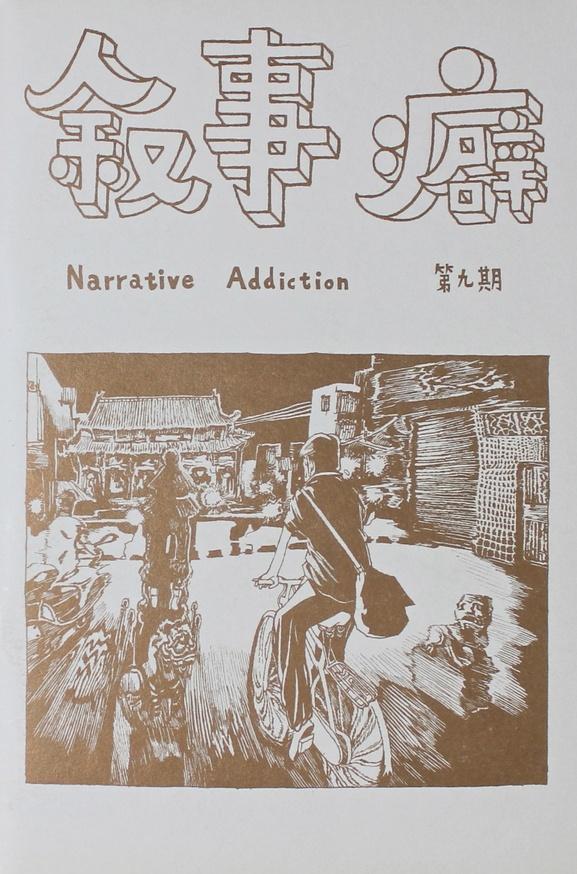Narrative Addiction