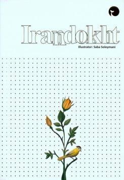 Notebook Irandokht