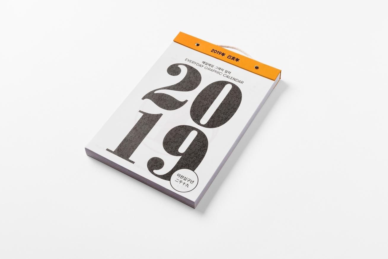 2019 Everyday Graphic Calendar (Standard Type) thumbnail 3