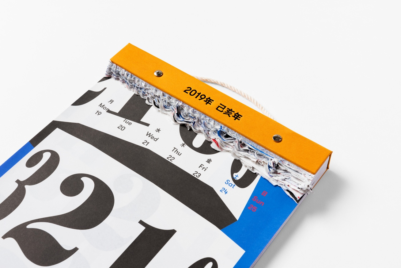 2019 Everyday Graphic Calendar (Standard Type) thumbnail 2