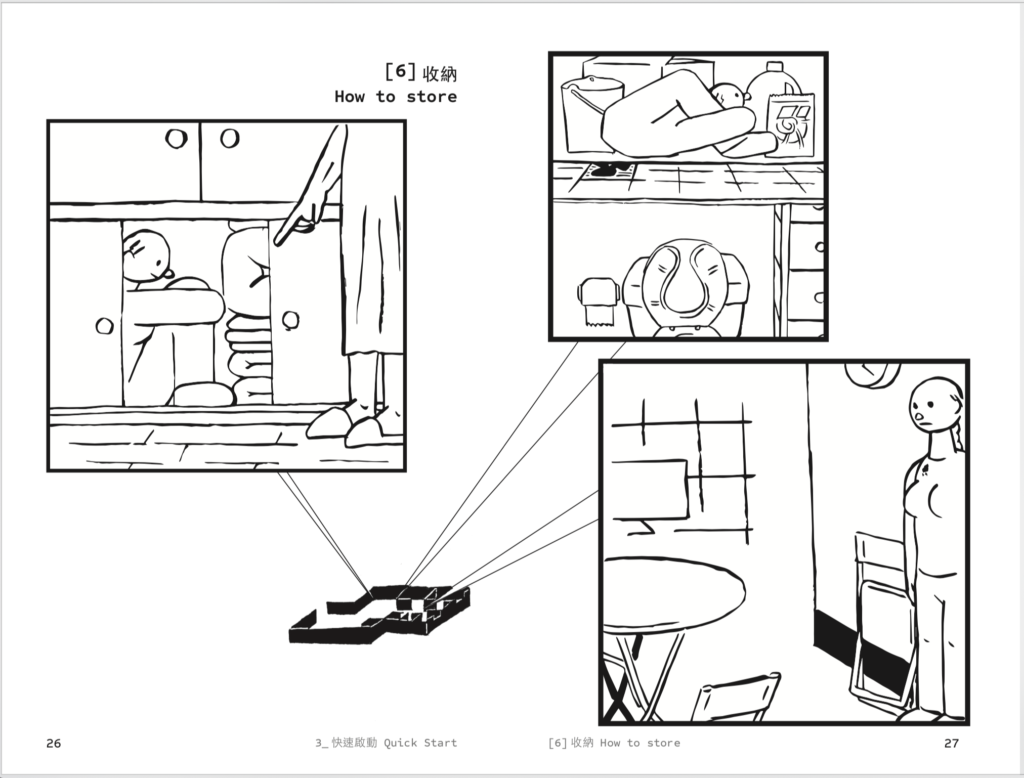 The Manual for Domestic Robot Keana-35 (Hong Kong) thumbnail 2