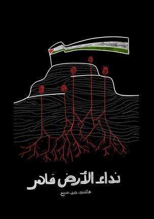 Five Martyrs = شهداء بيتا