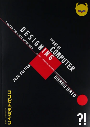 Art of Computer Designing