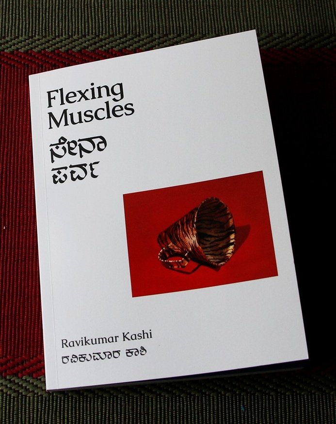 Flexing Muscles