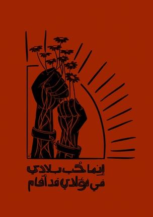Free Prisoners of Freedom = الحرية لأسرى الحرية
