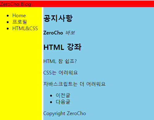 Html section article 태그