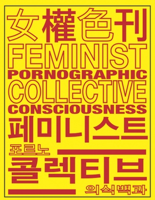 Feminist Pornographic Collective Consciousness