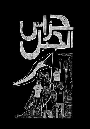 The Battle of the Mountain = حراس الجبل