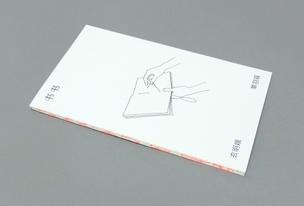 Book Book / 书书 [Chinese Version]