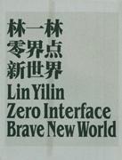 Lin Yilin : Zero Interface : Brave New World