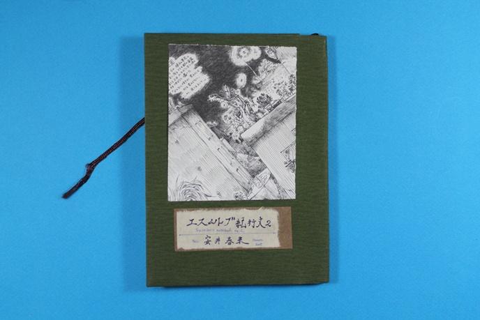 Traveler's Notebook No. 2