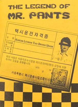 The Legend of Mr. Pants