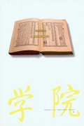 Confucius, The Book of Music : Lost Book Series