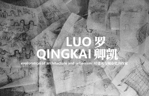ARCH LUOQINGKAI SP20 Portfolio.pdf_P1_cover.jpg