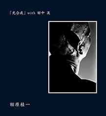 """Photosynthesis"" with Min Tanaka"