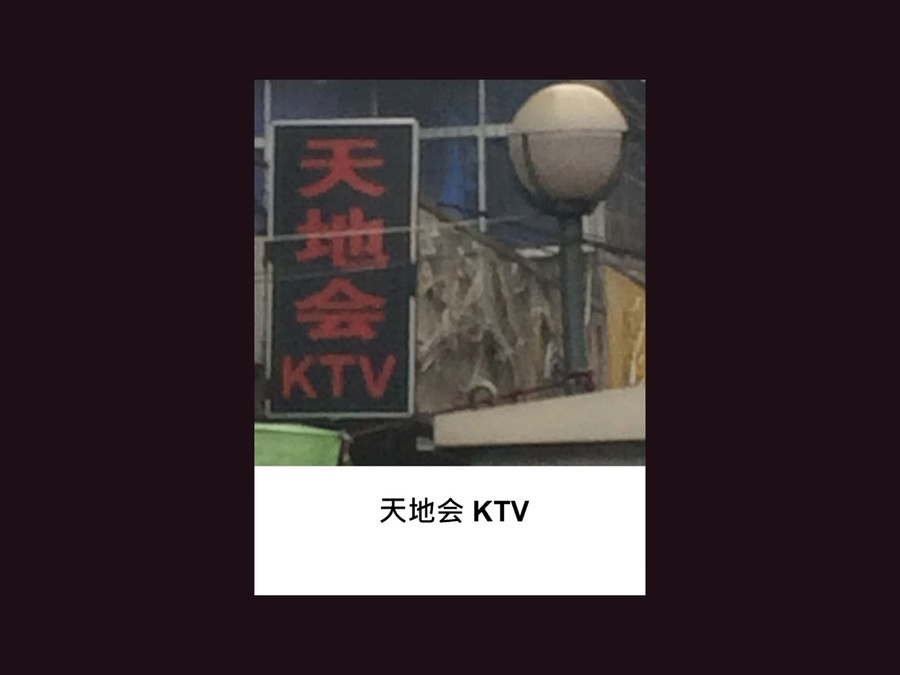 KTV thumbnail 1