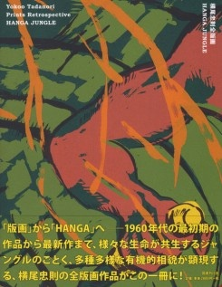 Tadanori Yokoo: Prints Retrospective Hanga Jungle