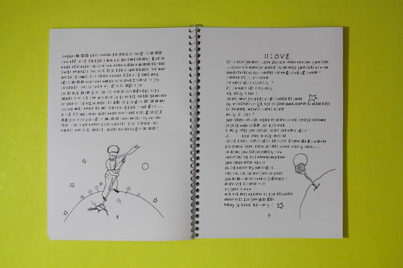 Agg et'tebel (The Little Prince)  thumbnail 4