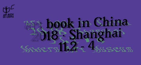 art book in China 2018