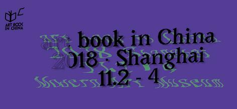 art book in China 2018