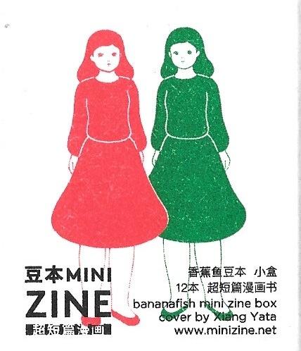 Bananafish Mini Zine Box (Xiang Yata Cover)