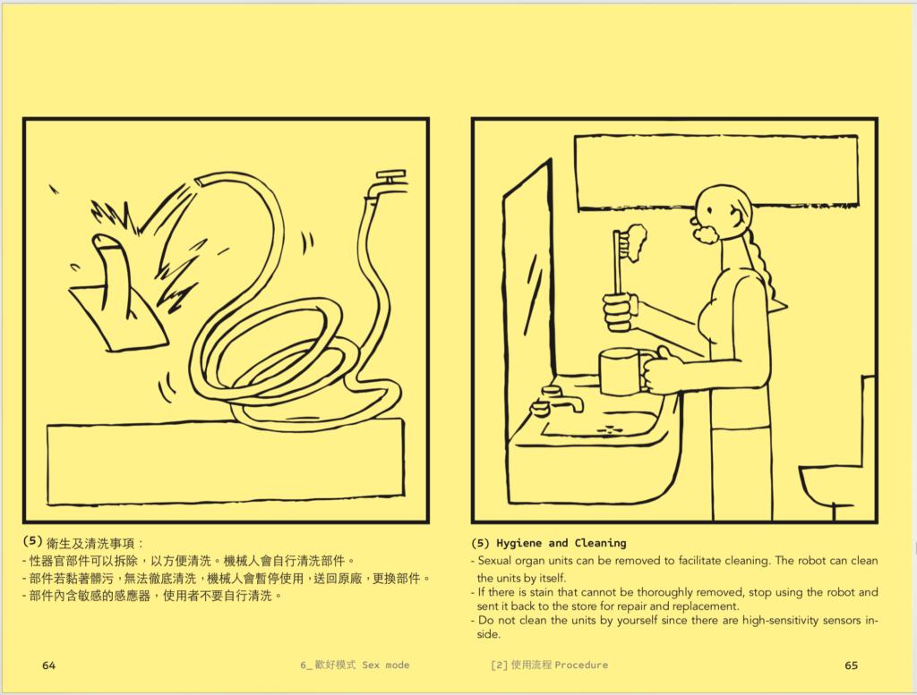 The Manual for Domestic Robot Keana-35 (Hong Kong) thumbnail 4