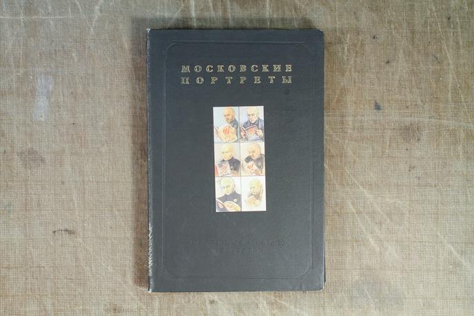 Moskovski Portreti/ Moscow Portraits