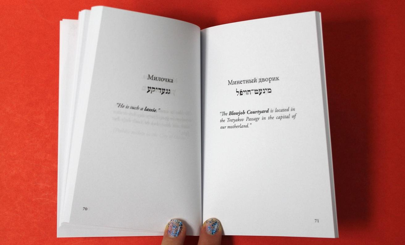 Soviet Moscow's Yiddish-Gay Dictionary thumbnail 3