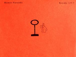 Koyake こやけ