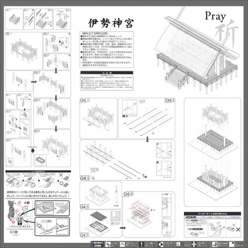 UHL_TSIEN_LOTFI-JAM_WHITE_ADR_FA2020_Phoenix_Yang_ise shrine assemble Manual.jpg