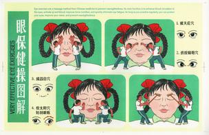 Very Effective Eye Exercises