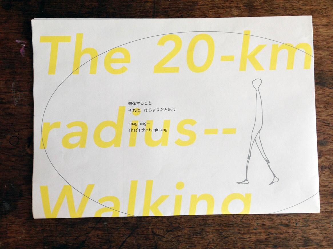 Imagine the 20km Radius from Tokyo thumbnail 5