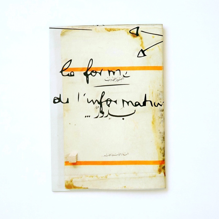 La Forme de l'information