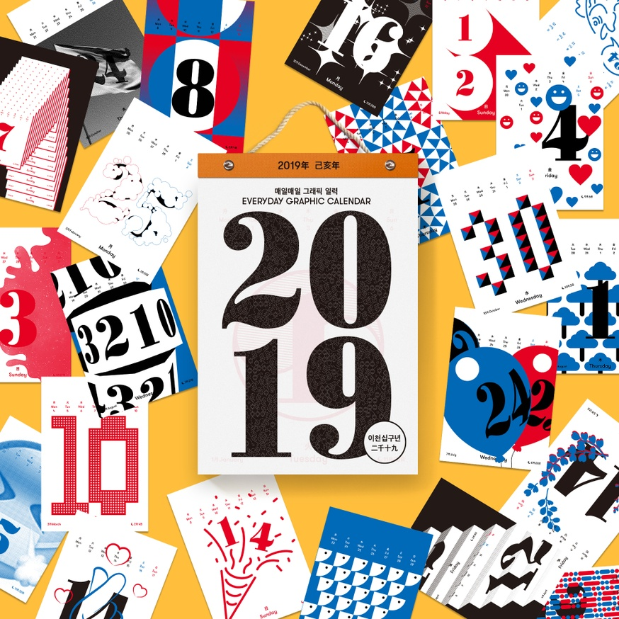 2019 Everyday Graphic Calendar (Standard Type)