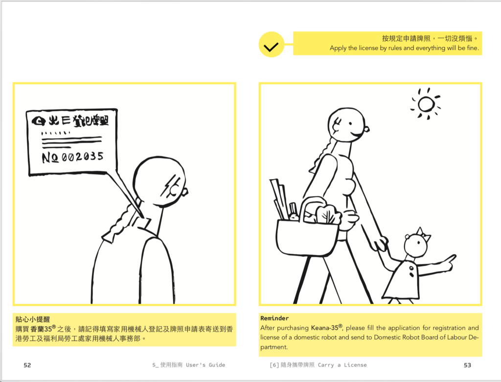 The Manual for Domestic Robot Keana-35 (Hong Kong) thumbnail 3