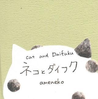 Cat and Difuku