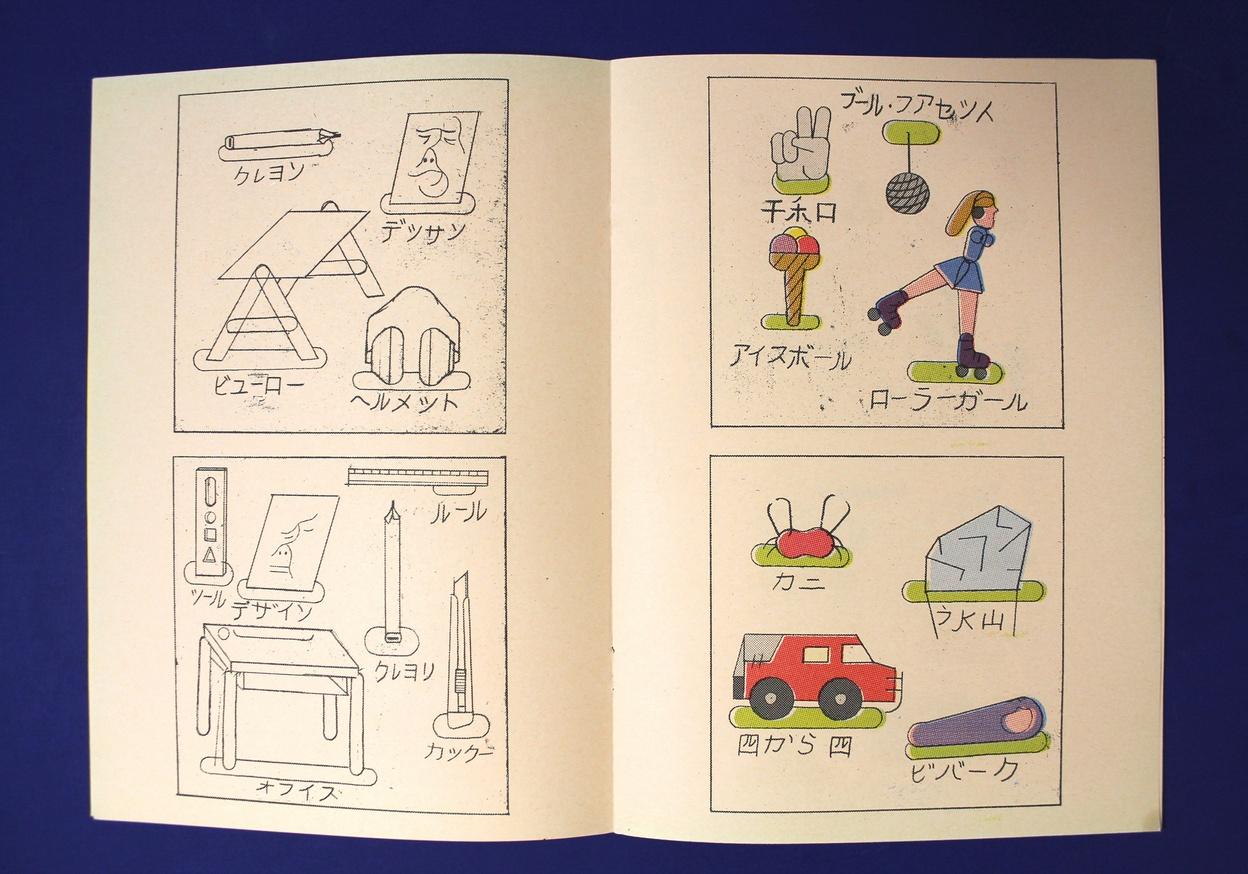 Catalogue de Santons thumbnail 3