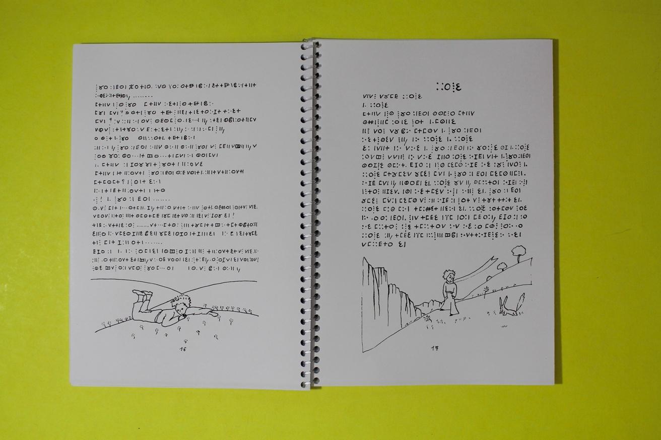 Agg et'tebel (The Little Prince)  thumbnail 5