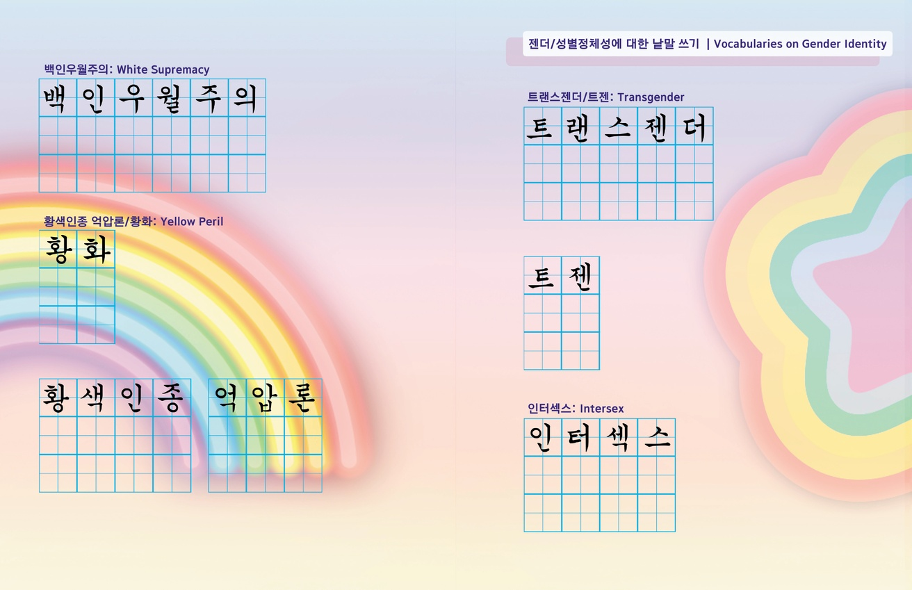 Queer Korean Language School Workbook thumbnail 2
